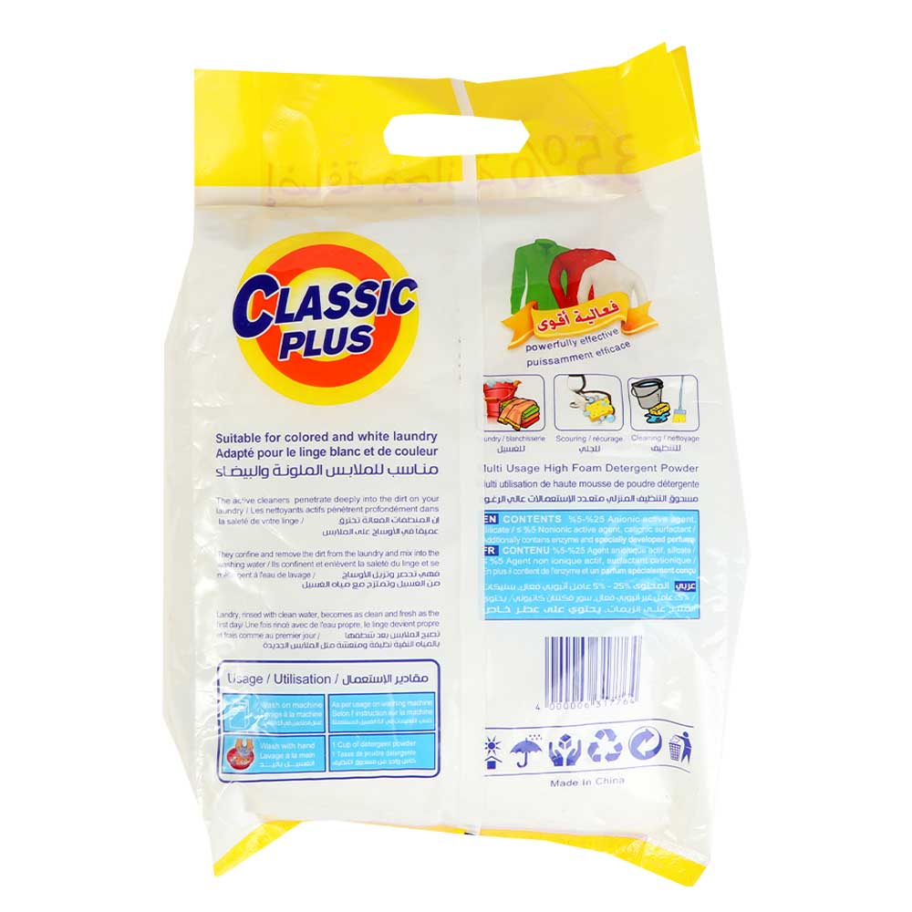 Multi Purpose washing and cleaning powder soap 1.35 kg متجر 15 وأقل