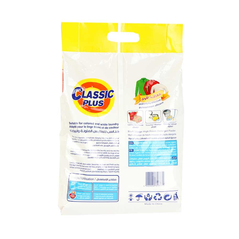 صابون مسحوق غسيل وتنظيف متعدد الاستخدامات 2.35 كيلو متجر 15 وأقل