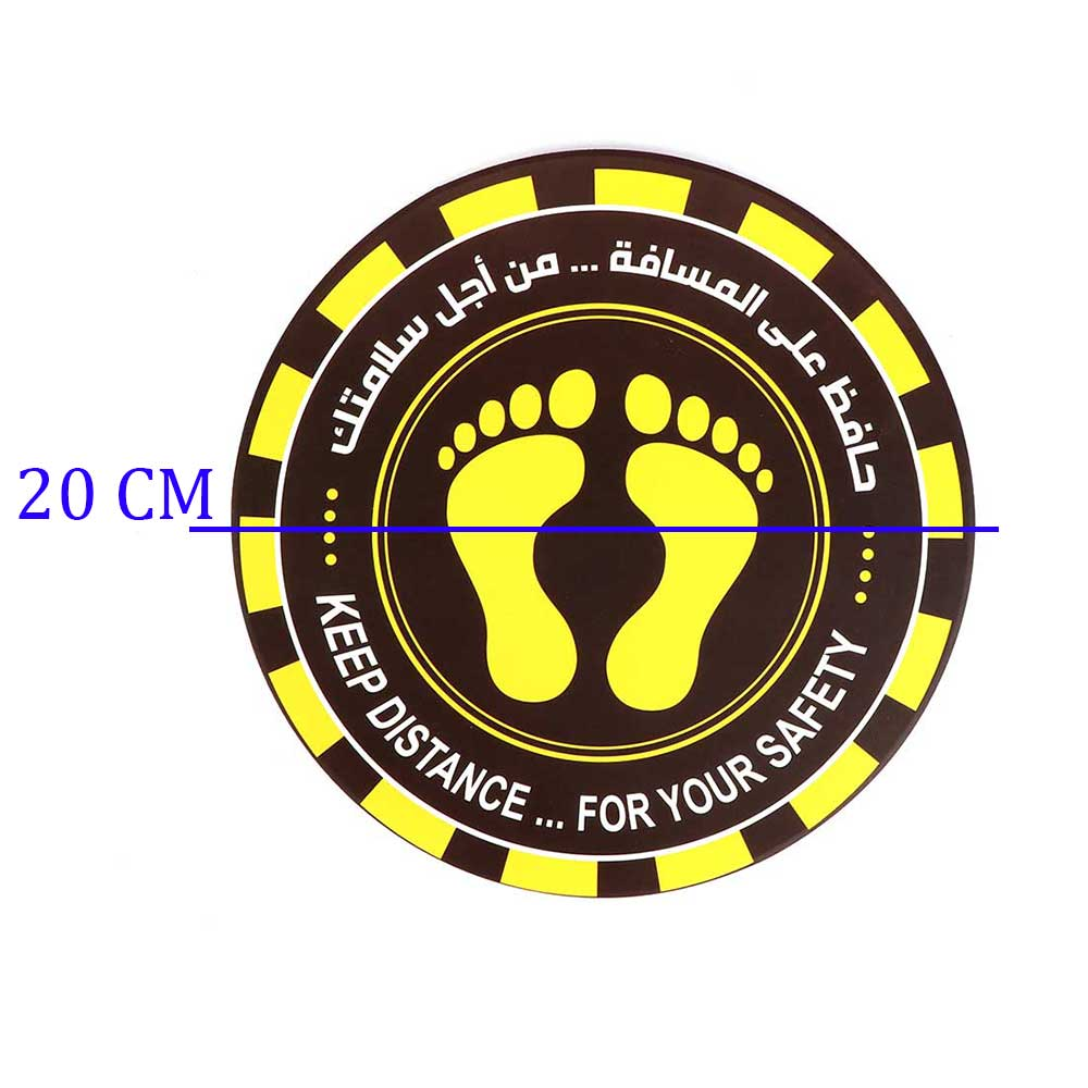 Foot Spacing Sticker - Yellow متجر 15 وأقل