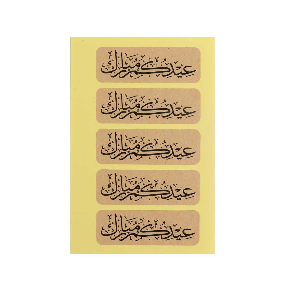 Eid Sticker Pharse (Eidkom Mubarak) Rectangular Shape Color Beige 6×5 Pieces متجر 15 وأقل