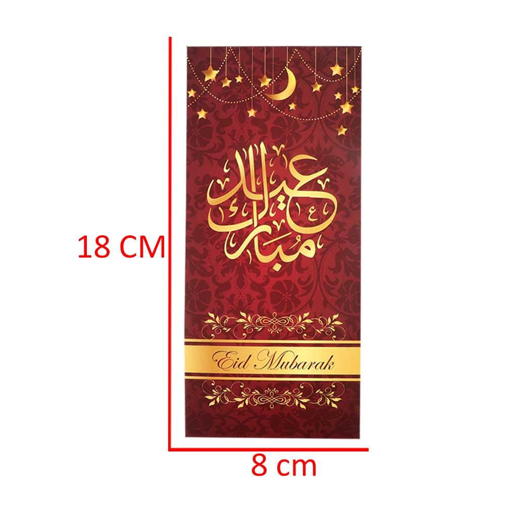 ظروف عيدية بعبارة عيد مبارك من الخارج لون عودي 4 قطع متجر 15 وأقل
