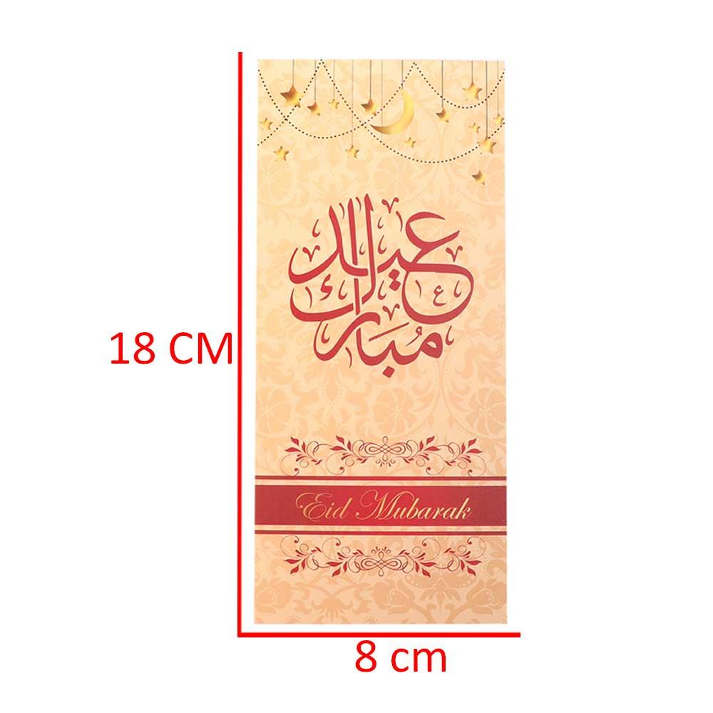 ظروف عيدية بعبارة عيد مبارك من الخارج لون بيج 4 قطع متجر 15 وأقل