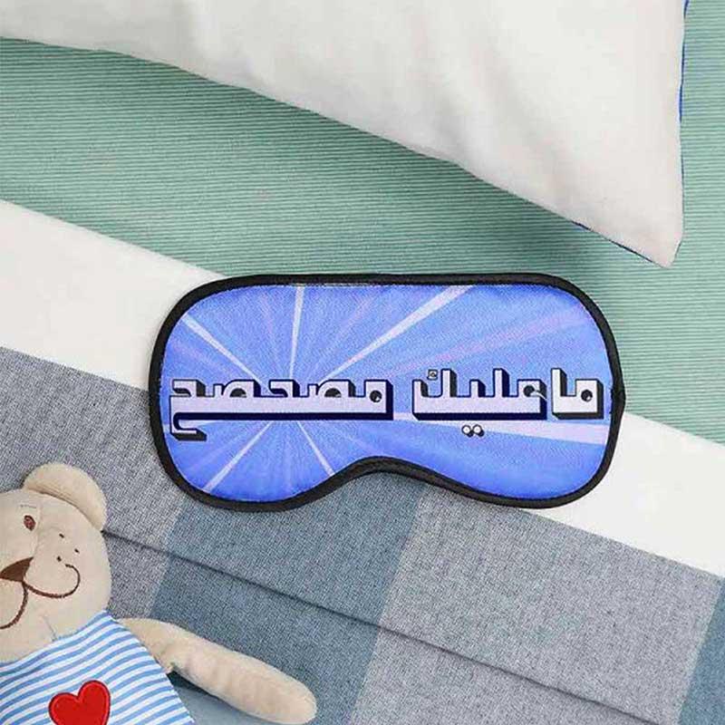 Eye Cover With An Arabic Sentence متجر 15 وأقل
