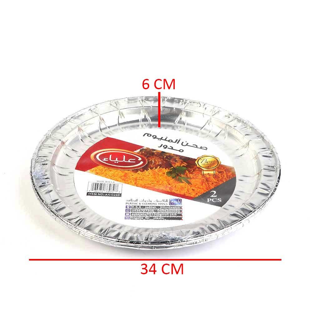 صحن ألمنيوم دائري حجم كبير قطعتين 34 سم متجر 15 وأقل