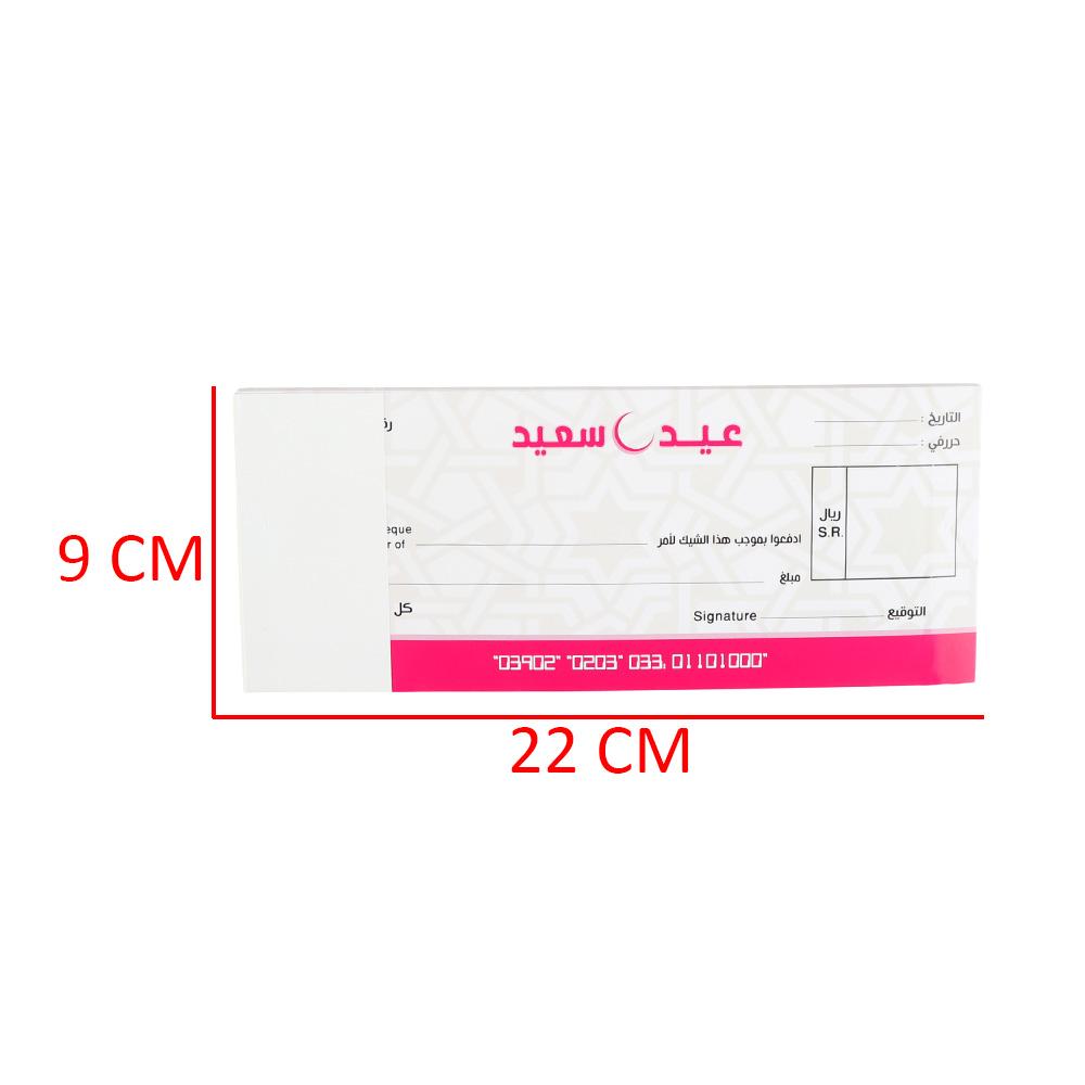 شيكات معايدة 20 ورقة لون وردي متجر 15 وأقل