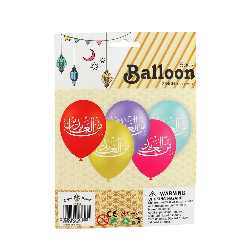 Eid Balloons With A Phrase Min Aleayidin Different colors 5 pieces متجر 15 وأقل