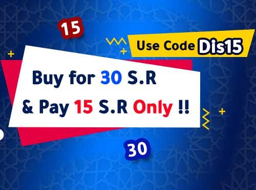 Get 30 and pay 15 riyals متجر 15 وأقل