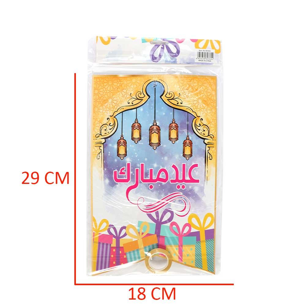 زينة تعليق ورقية للعيد مزينة بفوانيس و بعبارة عيد مبارك 29×18 سم متجر 15 وأقل
