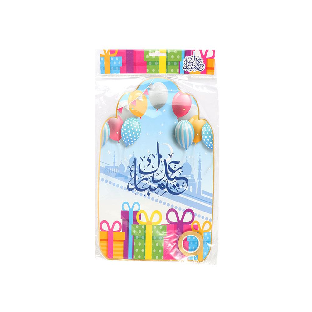 زينة تعليق ورقية للعيد مزينة ببالونات و عبارة عيد مبارك 29×18 سم متجر 15 وأقل
