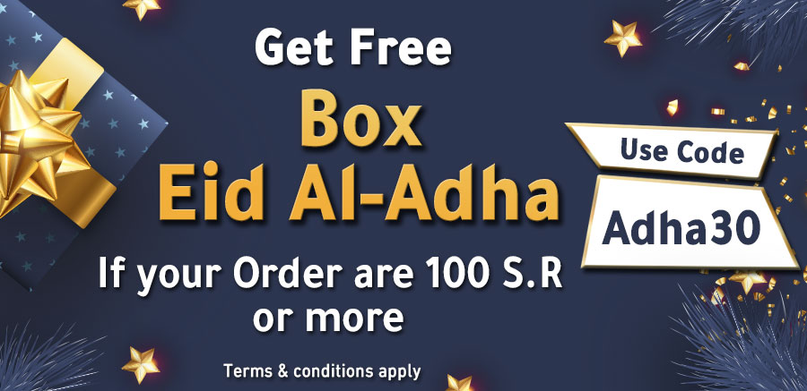 EID Al-Adha Gift Box 2021 متجر 15 وأقل