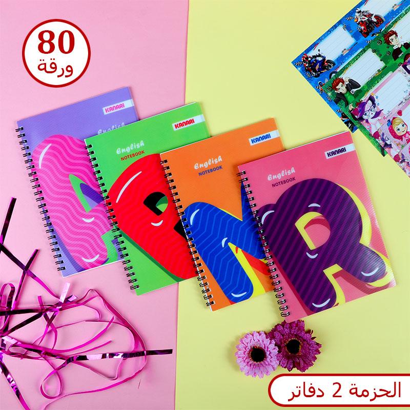 دفتر سلك إنجليزي 80 ورقة 2 حبات بألوان متعددة وحروف إنجليزية مع طوابع أسماء متجر 15 وأقل