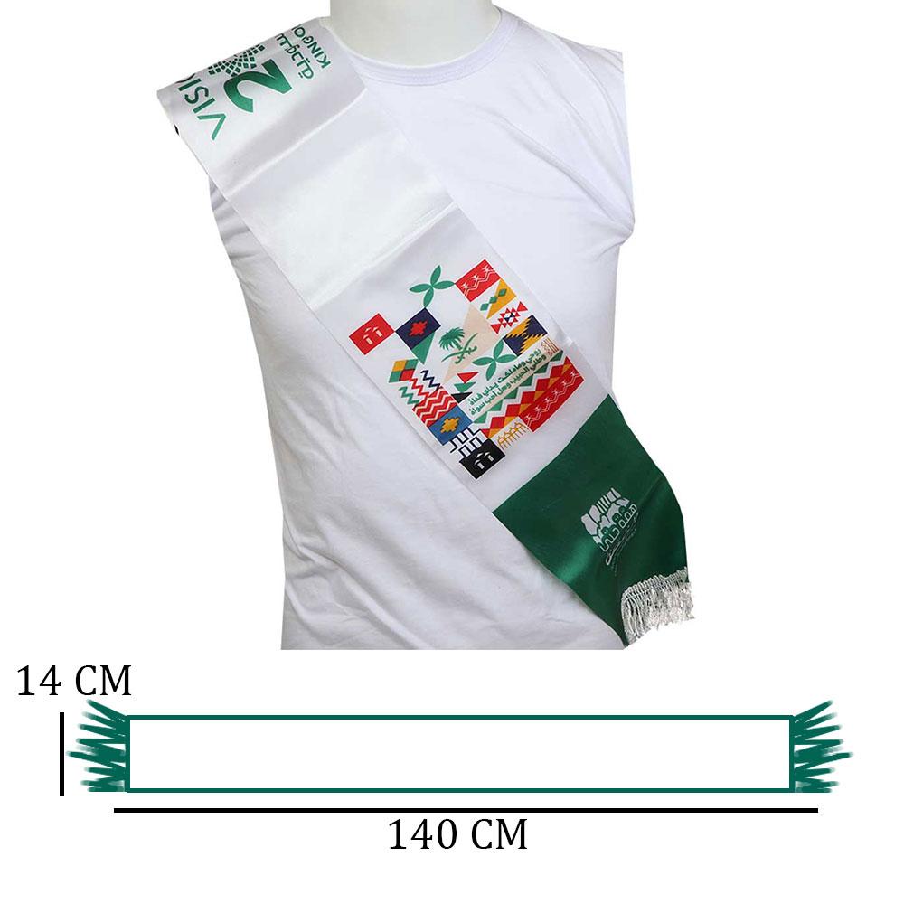 شال اليوم الوطني السعودي مع شعار رؤية 2030 - لون أبيض مع أخضر متجر 15 وأقل