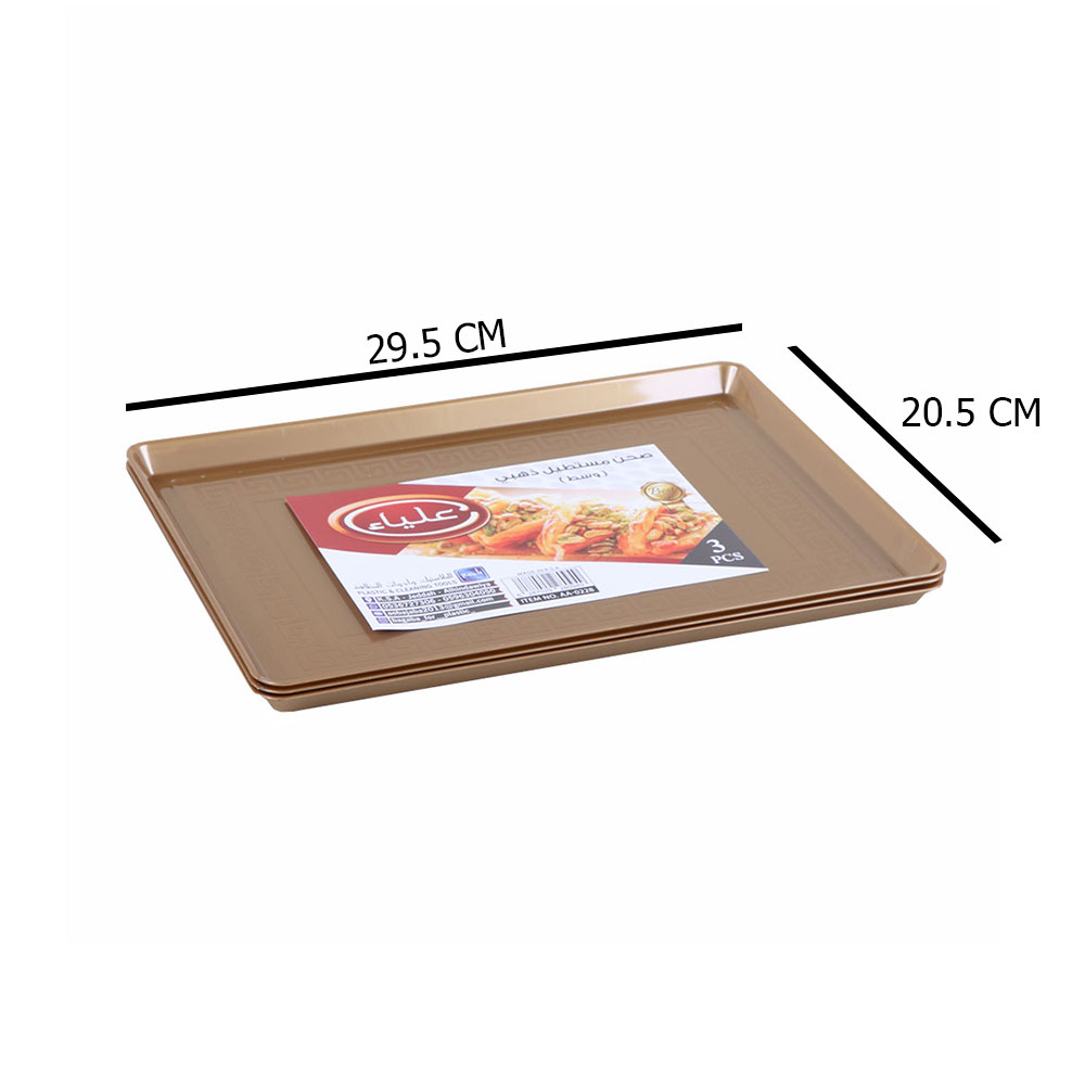 Alya Rectangular Plastic Plate To Serve Golden In Middle 3 Pcs متجر 15 وأقل
