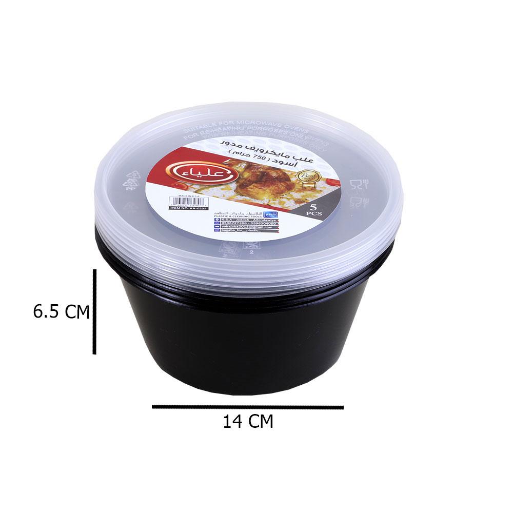 Alya Circular Black Plastic Box With Transparent Cover 750 g 5 Pcs متجر 15 وأقل