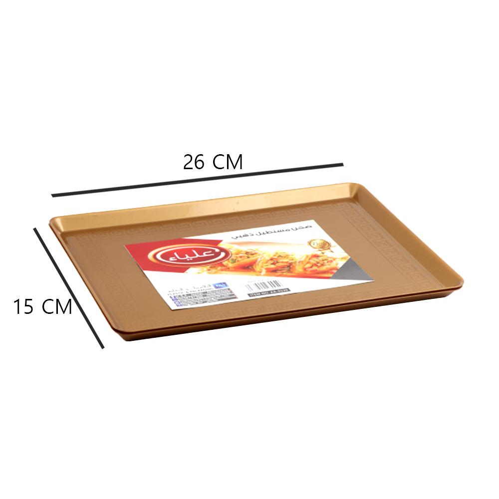 Small Gold Rectangular Plastic Plate Set Of 4 Pcs- Alia متجر 15 وأقل