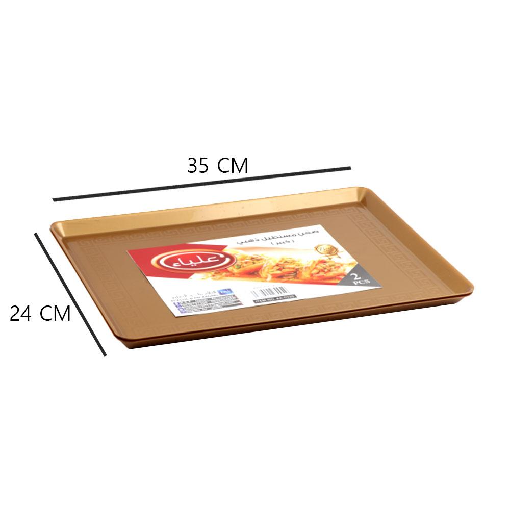 Large Gold Rectangular Plastic Plate 2 Pcs- Alia متجر 15 وأقل
