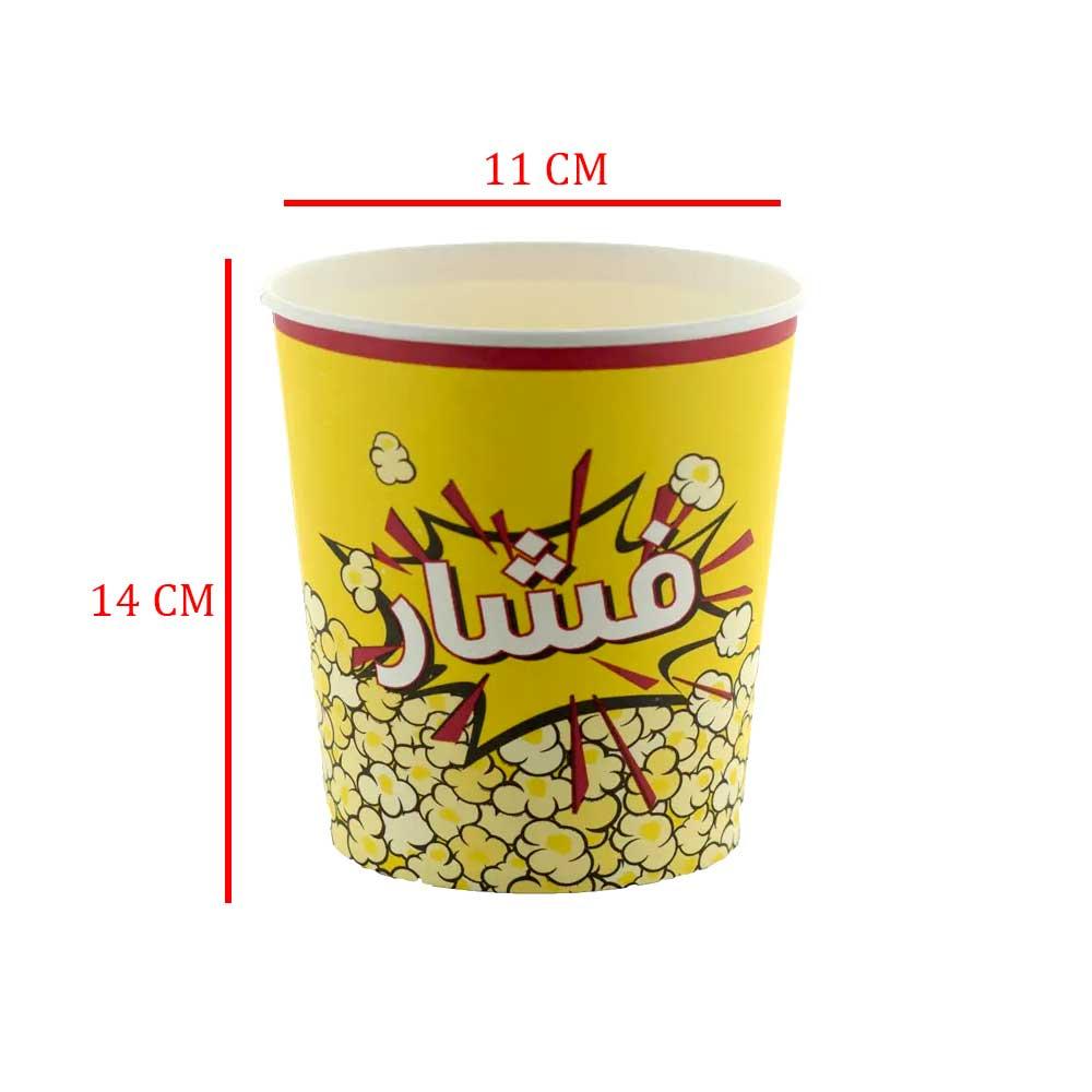 Popcorn Cups Set Of 8 Pcs 14×11- Alia متجر 15 وأقل